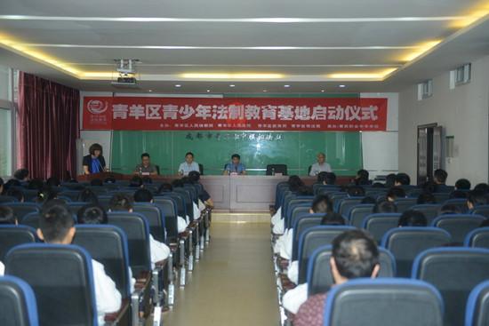 青羊区司法局,青羊区教育局共同在青苏职中建成
